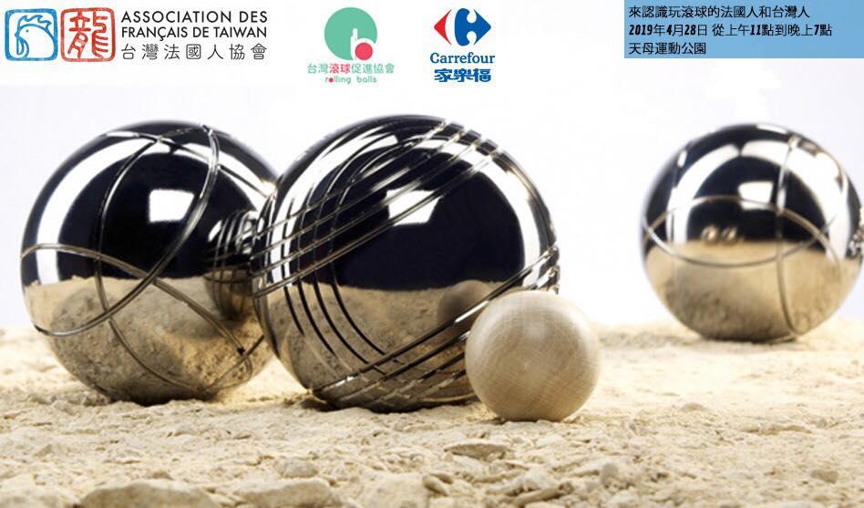 4月28日:來認識在台灣玩法式滾球的法國人