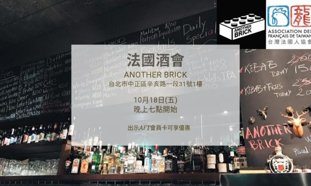 2019年10月18日在Another Brick的酒會