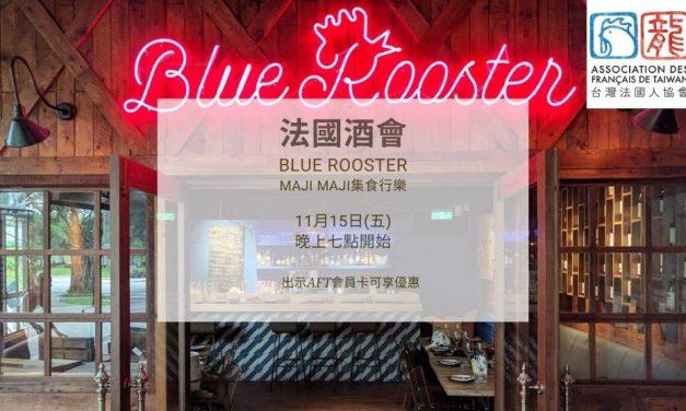2019年11月15日在Blue Rooster的酒會