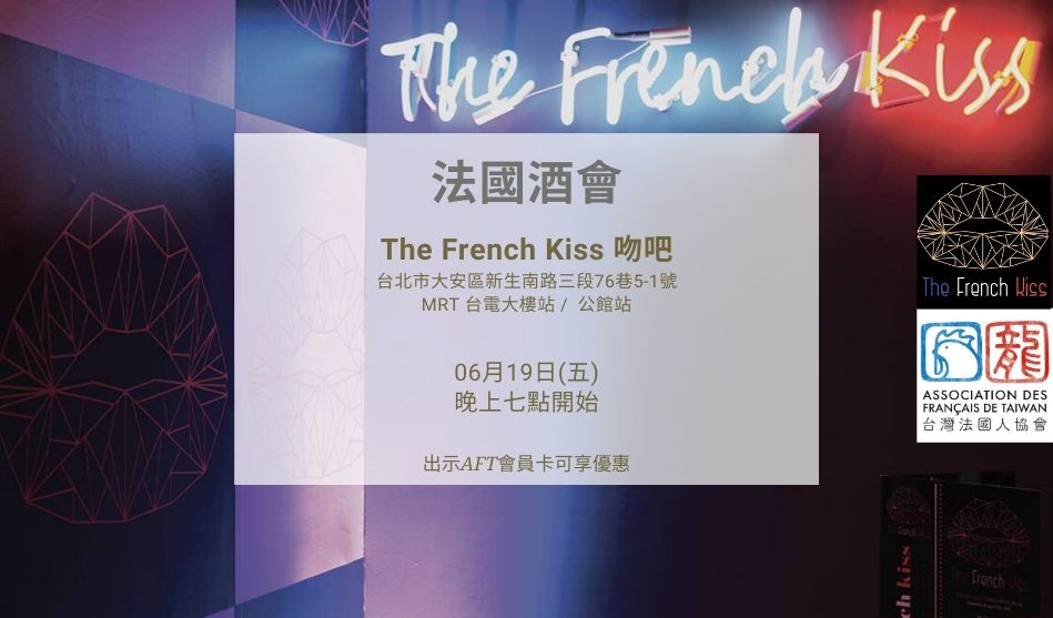2020年06月19日在 The French Kiss 吻吧的酒會