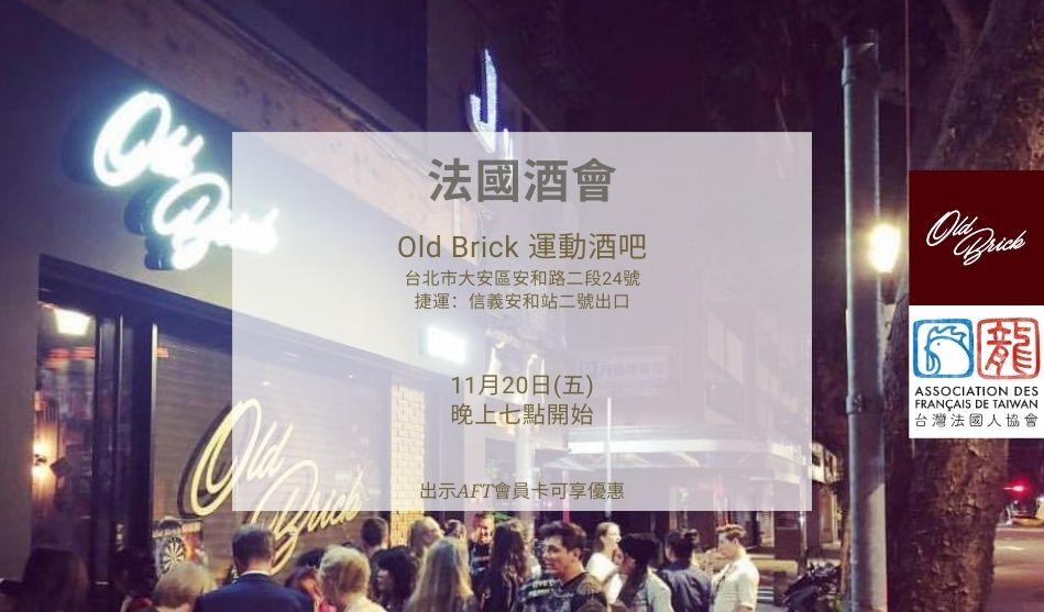 2020年11月20日在Old Brick 運動酒吧的酒會