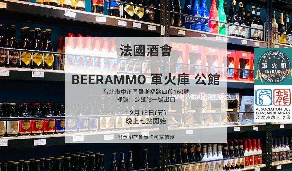 2020年12月18日在Beerammo 軍火庫 公館 的酒會