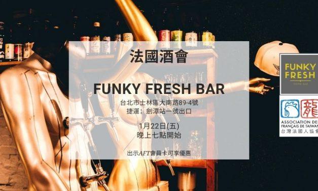 2021年1月22日在士林夜市Funky Fresh Bar的酒會