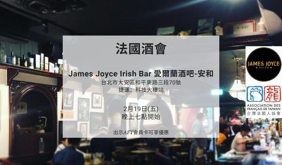 2021年2月19日在愛爾蘭酒吧 – 安和的酒會