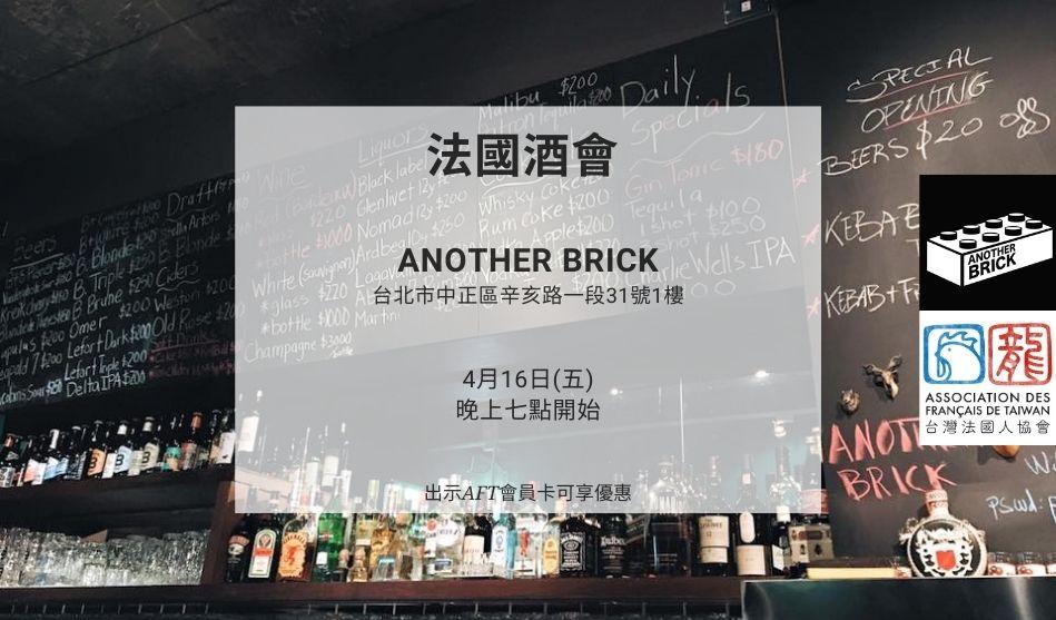 2021年4月16日在Another Brick的酒會