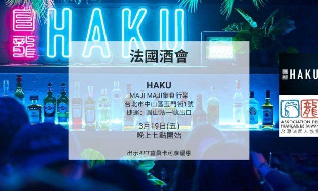2021年3月19日在Haku的酒會
